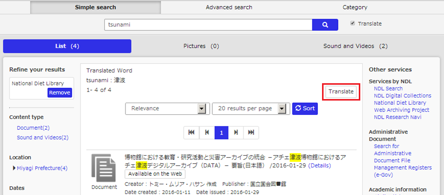 search_result_list_translate