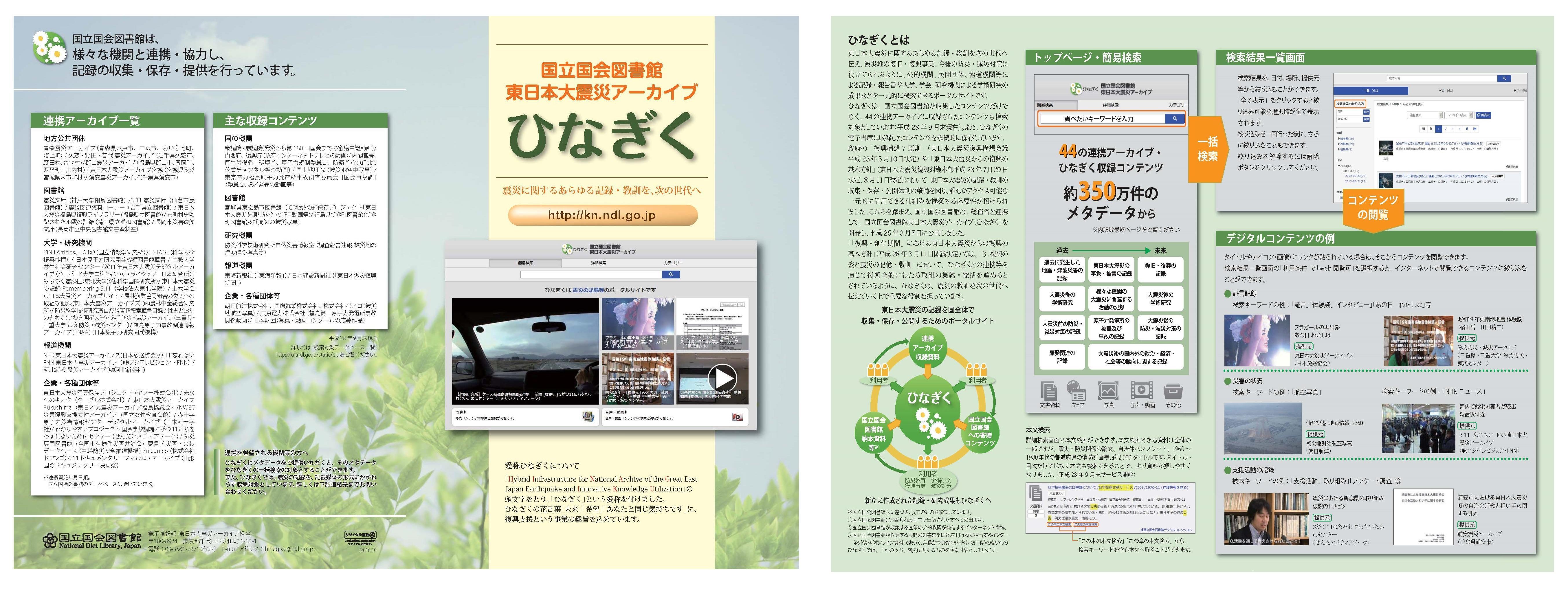 国立国会図書館東日本大震災アーカイブひなぎくパンフレット(2016年10月)