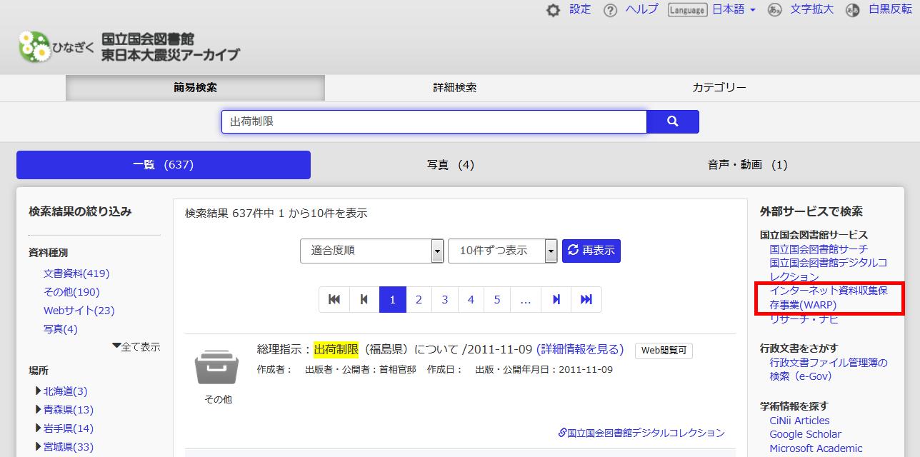 検索結果一覧画面の右側にある「外部サービスで検索」の画像
