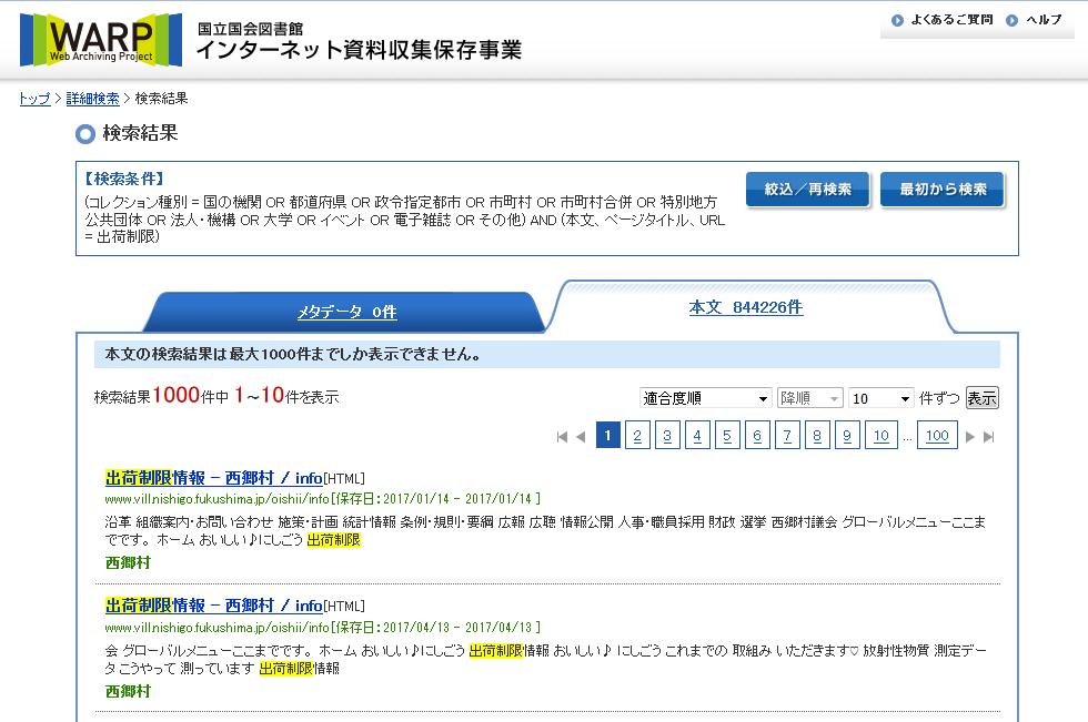 WARPの検索結果画面の画像